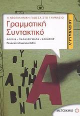 Εμμανουηλίδης, Παναγιώτης: Γραμματική - συντακτικό Α΄ γυμνασίου