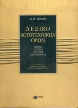 Abrams, Meyer Howard: Λεξικό λογοτεχνικών όρων