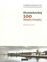 Καραμήτσιος, Γιάννης. Θεσσαλονίκη, 100 μικρές ιστορίες