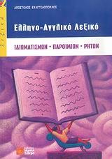 Ευαγγελόπουλος, Απόστολος: Ελληνο-αγγλικό λεξικό ιδιωματισμών, παροιμιών, ρητών