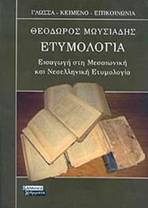 Μωυσιάδης Θεόδωρος: Ετυμολογία