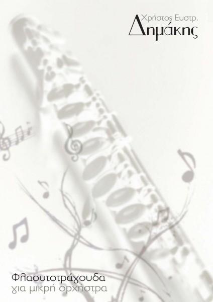 Χρήστος Ευστρ. Δημάκης: Φλαουτοτράγουδα για μικρή ορχήστρα