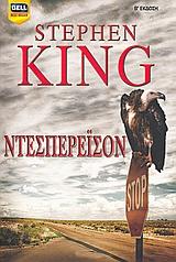 King, Stephen: Ντεσπερέισον