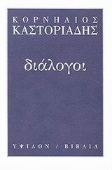 Κορνήλιος Καστοριάδης: Διάλογοι