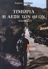 Γιωτάκης, Χαρίτων: Τιμωρία, η λέξη των θεών