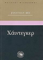 """Ree Jonathan: Χάιντεγκερ, Η ιστορία και η αλήθεια για το """"Είναι και χρόνος"""""""
