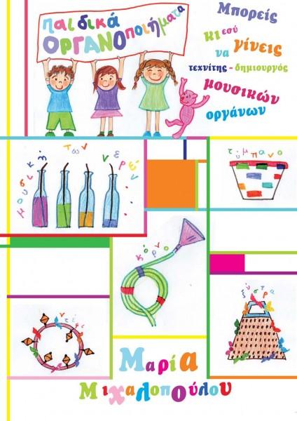 Μαρία Μιχαλοπούλου: Παιδικά Οργανοποιήματα