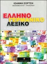 Σόρτσης, Ιωάννης: Ελληνογερμανικό λεξικό οικονομικών όρων