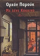Pamuk, Orhan: Με λένε Κόκκινο