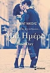 Nicholls, David: Μία ημέρα = One Day