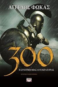 Άγγελος Φωκάς: 300 Η συντριβή μιας αυτοκρατορίας