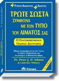 D' Adamo, Peter: Τρώτε σωστά σύμφωνα με τον τύπο του αίματός σας