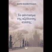 Μάρω Βαμβουνάκη: Το φάντασμα της αξόδευτης αγάπης