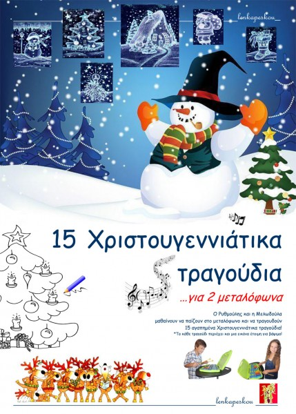 15 Χριστουγεννιάτικα τραγούδια για 2 μεταλόφωνα