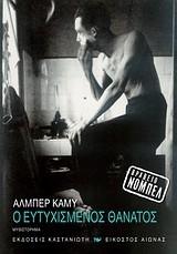 Camus, Albert: Ο ευτυχισμένος θάνατος