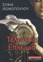 Θωμοπούλου, Σοφία: Τελευταία επιθυμία