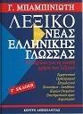 Μπαμπινιώτης, Γεώργιος: Μεγάλο λεξικό της νέας ελληνικής γλώσσας