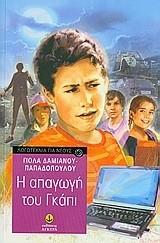 Γιόλα Παπαδοπούλου: Η απαγωγή του Γκάπι
