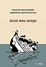 Θεοδωράκης, Σταύρος, 1963: Αυτό που ζούμε