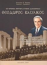 Βακάκης, Αντώνιος Π. Θεόδωρος Βασιλικός
