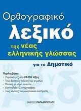Σταυροπούλου, Χαρά: Ορθογραφικό λεξικό της νέας ελληνικής γλώσσας για το δημοτικό
