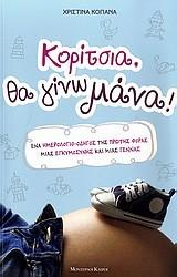 Χριστίνα Κοπανά: Κορίτσια, θα γίνω μάνα!