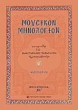 Παπαγιάννης, Κωνσταντίνος Α.: Μουσικόν μηνολόγιον : Αύγουστος