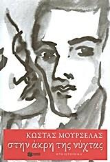 Μουρσελάς, Κώστας, 1951- , συγγραφέας. Στην άκρη της νύχτας