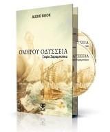 Die Odyssee, Homer von Sofia Zarampouka