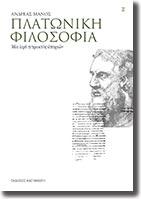 Ανδρέας Μάνος Πλατωνική φιλοσοφία