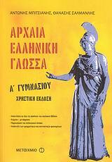 Μπιτσιάνης, Αντώνης: Αρχαία ελληνική γλώσσα Α΄ γυμνασίου