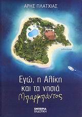 Πλατχιάς, Άρης: Εγώ, η Αλίκη και τα νησιά Μπαρμπάντος