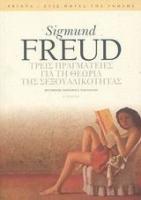 Freud, Sigmund: Τρεις πραγματείες για τη θεωρία της σεξουαλικότητας