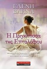 Βαηνά, Ελένη: Η πριγκίπισσα της Επταλόφου