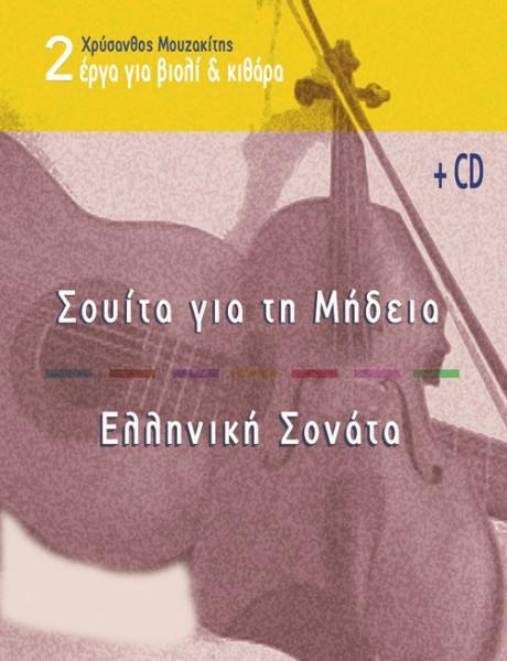 Χρύσανθος Μουζακίτης: Δύο έργα για βιολί και κιθάρα (ebook+mp3)