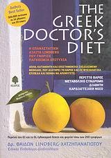 Lindberg - Χατζηπαναγιώτου, Φαίδων: The Greek Doctor's Diet