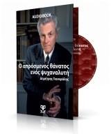 Der unerwartete Tod eines Psychoanalytikers von Dimitris Generalis
