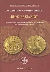 Κωνσταντίνος Ζ΄ Πορφυρογέννητος, 913-959. Βίος Βασιλείου