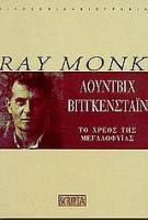 Monk Ray: Λούντβιχ Βιτγκενστάιν