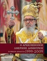 Ο Αρχιεπίσκοπος Αμερικής Δημήτριος = Archbi Demetrios of America: The First Decade 1999-2009 : Η πρώ