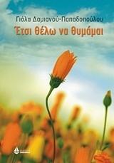 Δαμιανού - Παπαδοπούλου, Γιόλα: Έτσι θέλω να θυμάμαι