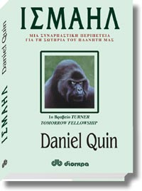 Quinn, Daniel: Ισμαήλ