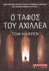 Harper, Tom: Ο τάφος του Αχιλλέα