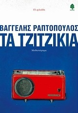 Βαγγέλης Ραπτόπουλος: Τα τζιτζίκια
