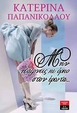 Κατερίνα Παπανικολάου: Μην παίρνεις κι όρκο στον έρωτα...