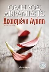 Abramidis, Omiros. Dichasmeni agapi