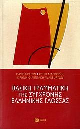 Συλλογικό έργο: Βασική γραμματική της σύγχρονης ελληνικής γλώσσας