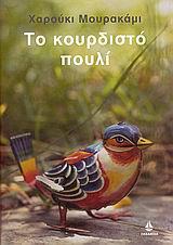 Murakami, Haruki: Το κουρδιστό πουλί