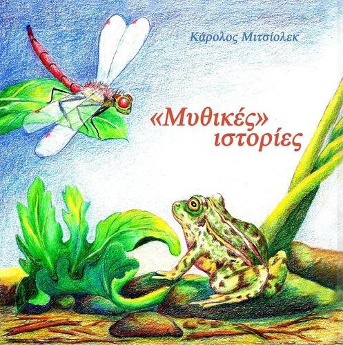 Karl Miziolek: Μυθικές ιστορίες