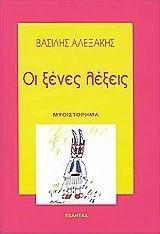 Αλεξάκης, Βασίλης: Οι ξένες λέξεις
